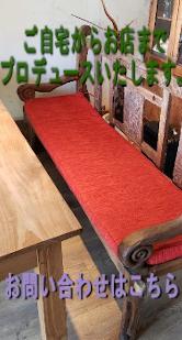湘南バリ家具専門店「BALI-AN」があなたの店舗作ります